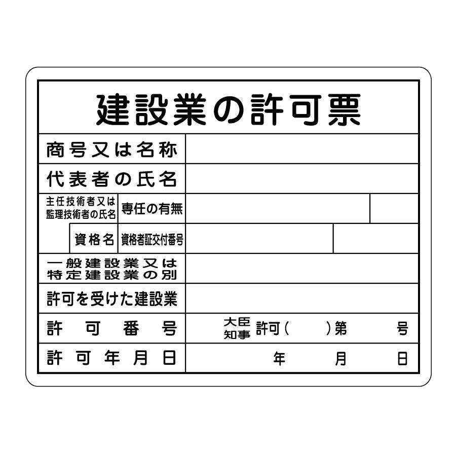 工事用標識 工事−105 建設業の許可票 130105