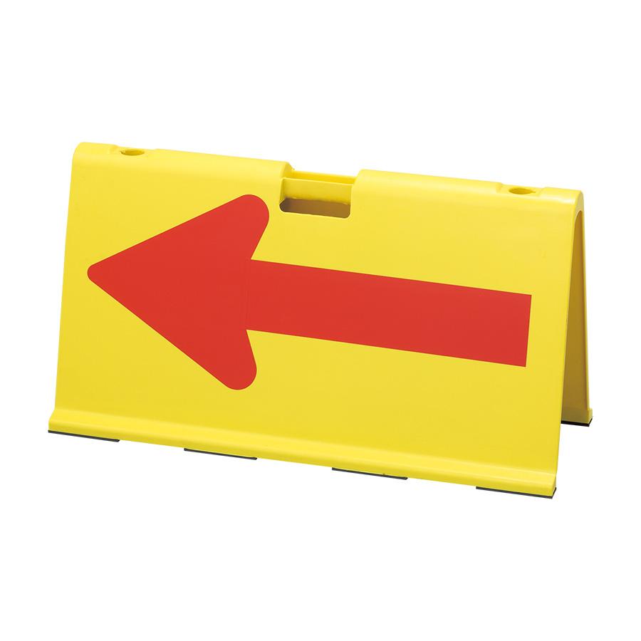 方向矢印板 矢印板−AS1 131101