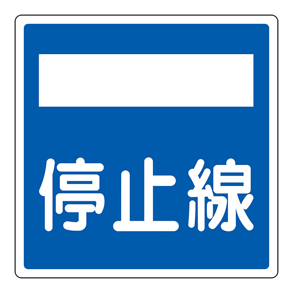 道路標識 道路406-2(AL) 停止線 133722 | 【ミドリ安全 ...