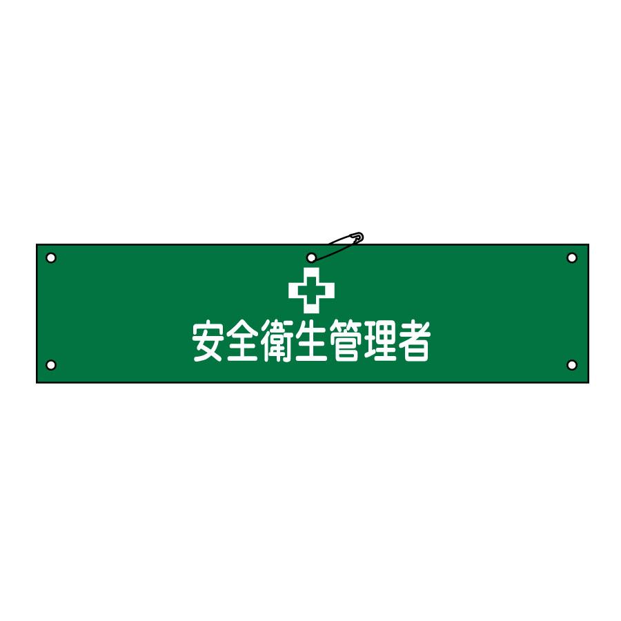 腕章−36A 安全衛生管理者 139136