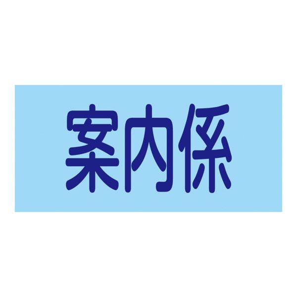 ゴム腕章 GW−11M 139711