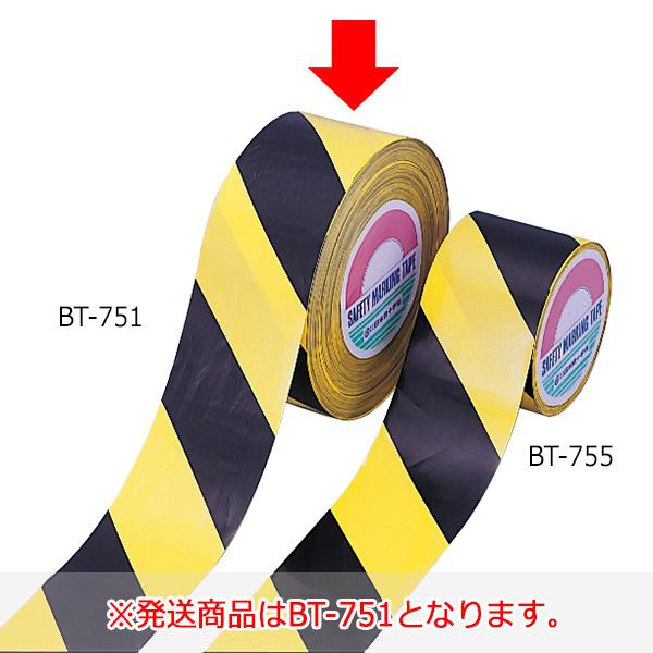 トラバリケードテープ BT−751 75mm幅×100m 147010