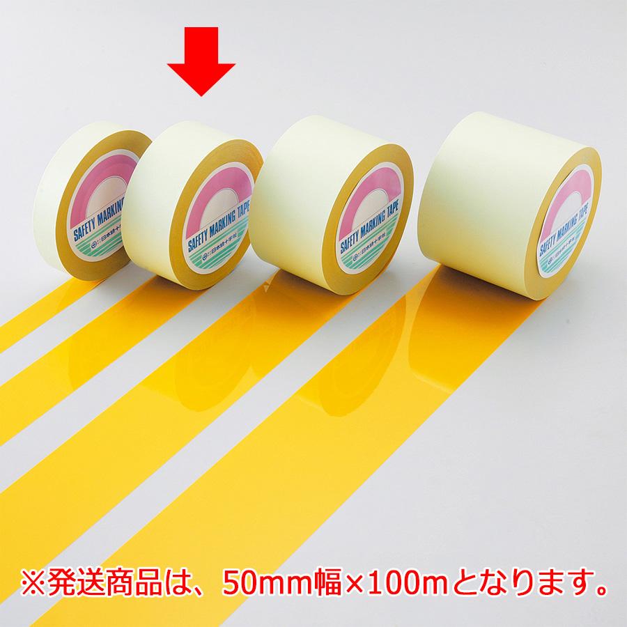 ガードテープ GT−501Y 50mm幅×100m 黄 148053