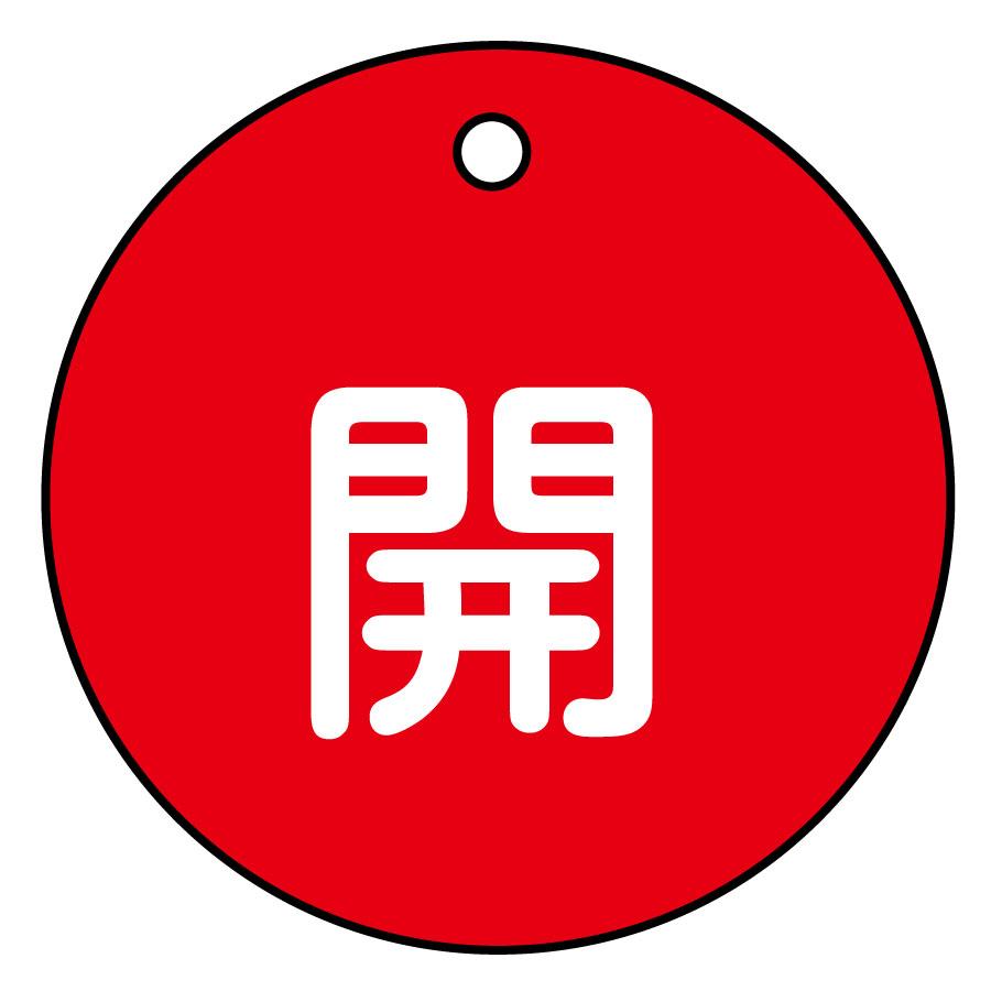 バルブ開閉札 特15−3A 開 (赤地) 151011