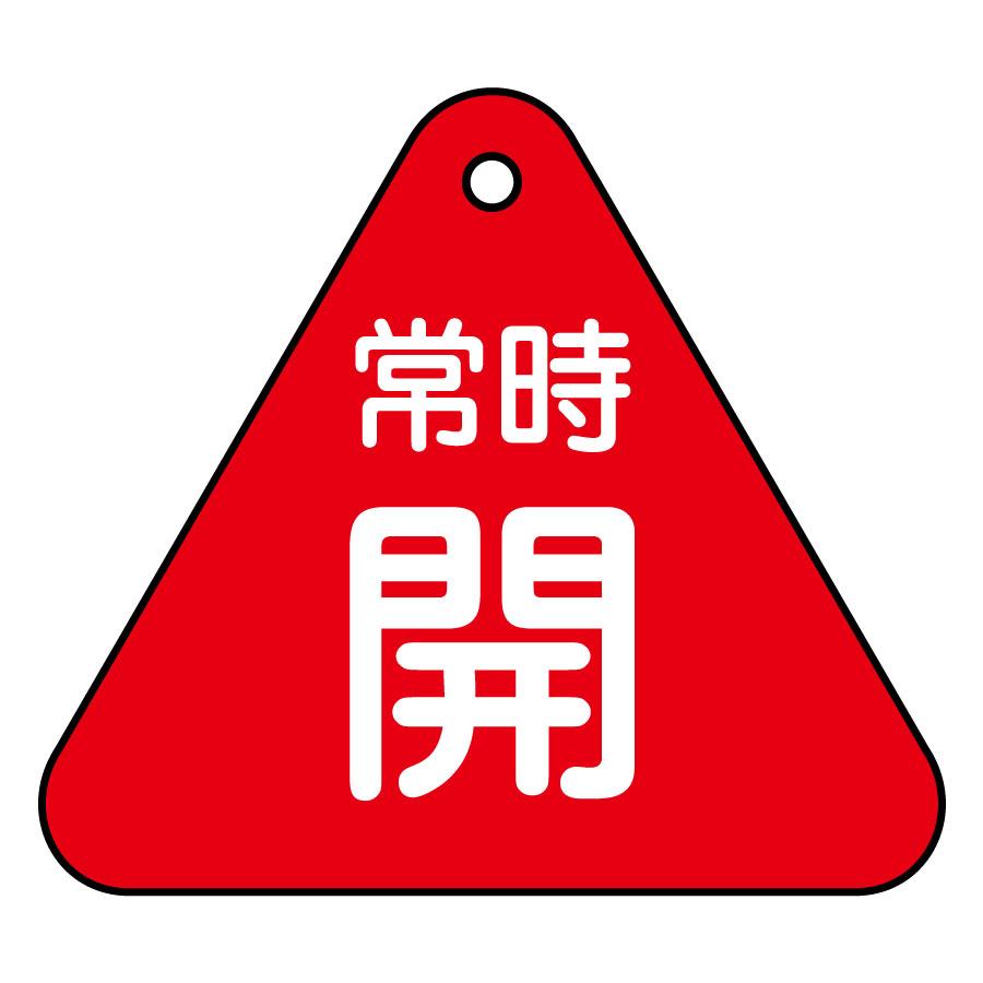バルブ開閉札 特15−55A 常時開 (赤地) 153031