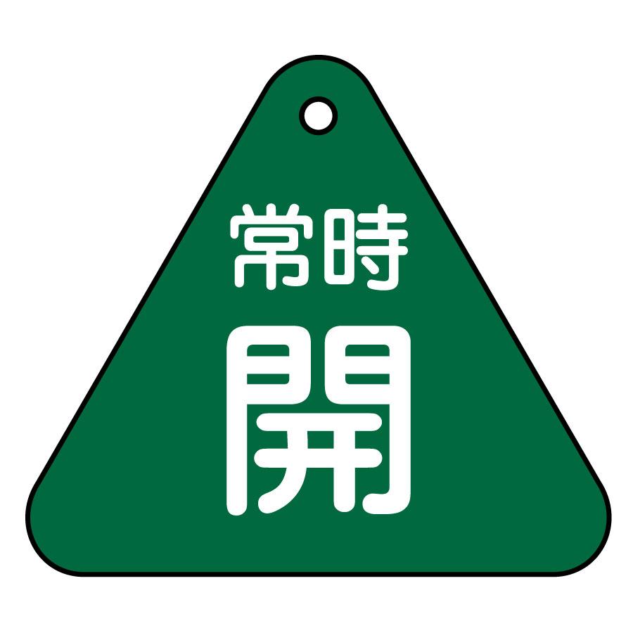 バルブ開閉札 特15−55B 常時開 (緑地) 153032