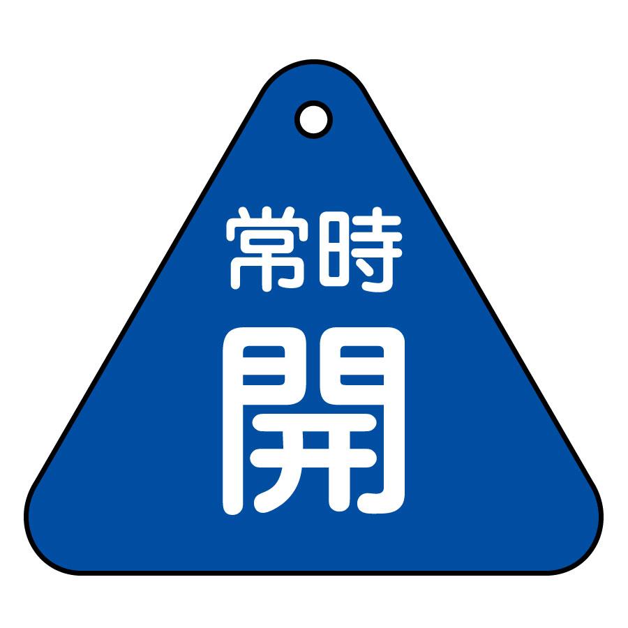 バルブ開閉札 特15−55C 常時開 (青地) 153033