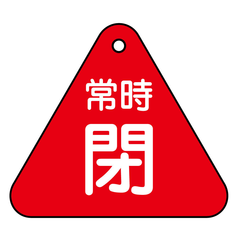 バルブ開閉札 特15−56A 常時閉 (赤地) 153041