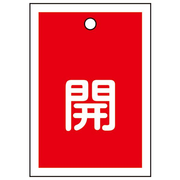 バルブ開閉札 特15−16A 「開」 赤 10枚1組 155011