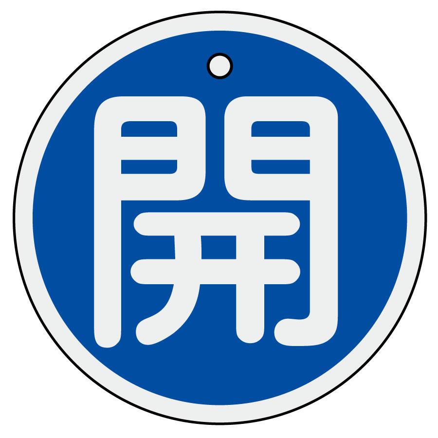 バルブ開閉札 特15−94C 開 (青地) 158013