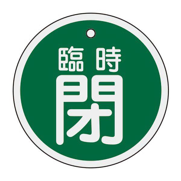 バルブ開閉札 特15−114B 臨時閉 (緑地) 158062