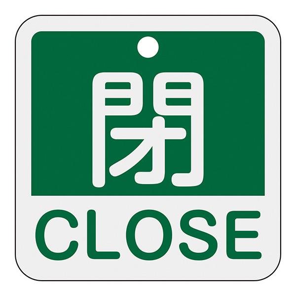 アルミバルブ開閉札 特15−402B 159122