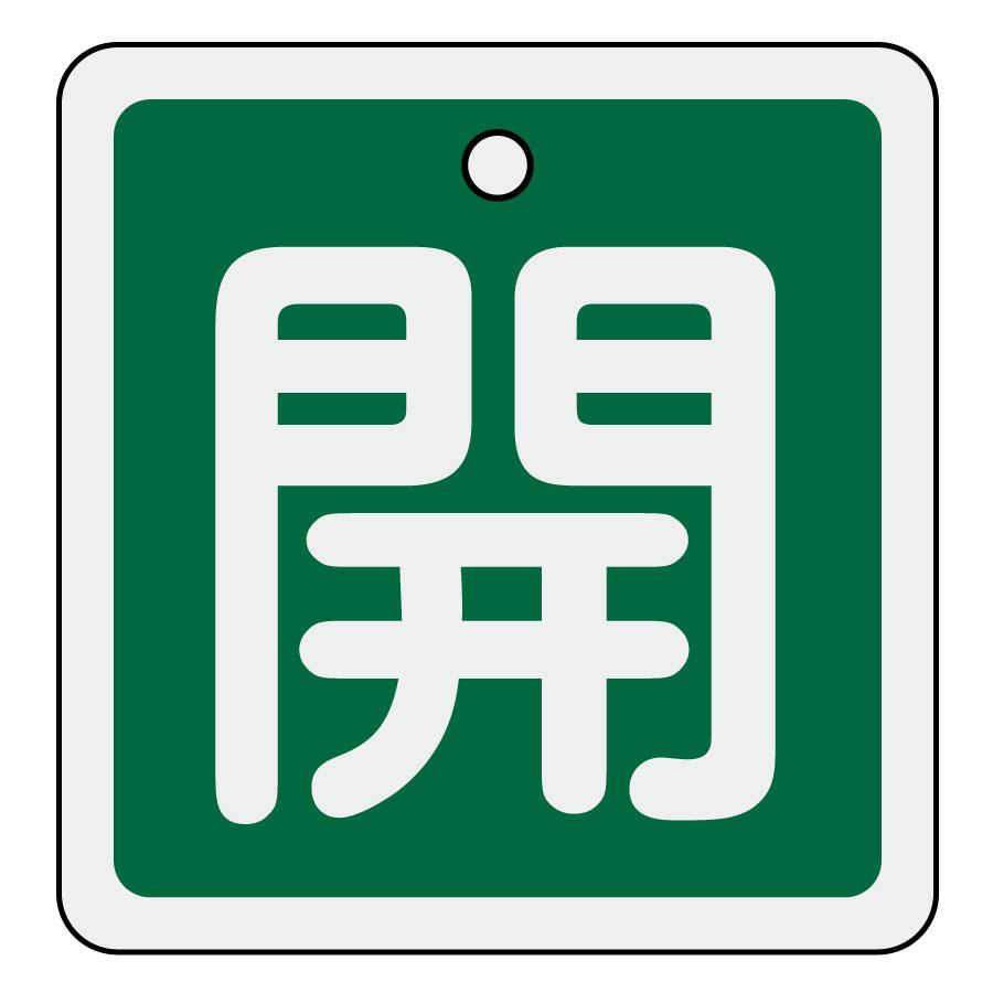 バルブ開閉札 特15−90B 開 (緑地) 160012