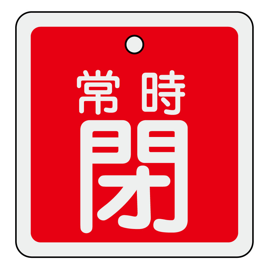 バルブ開閉札 特15−93A 常時閉 (赤地) 160041