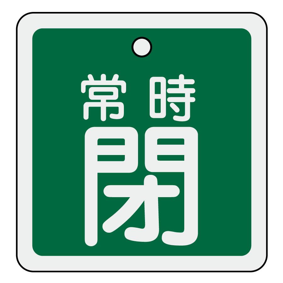 バルブ開閉札 特15−93B 常時閉 (緑地) 160042