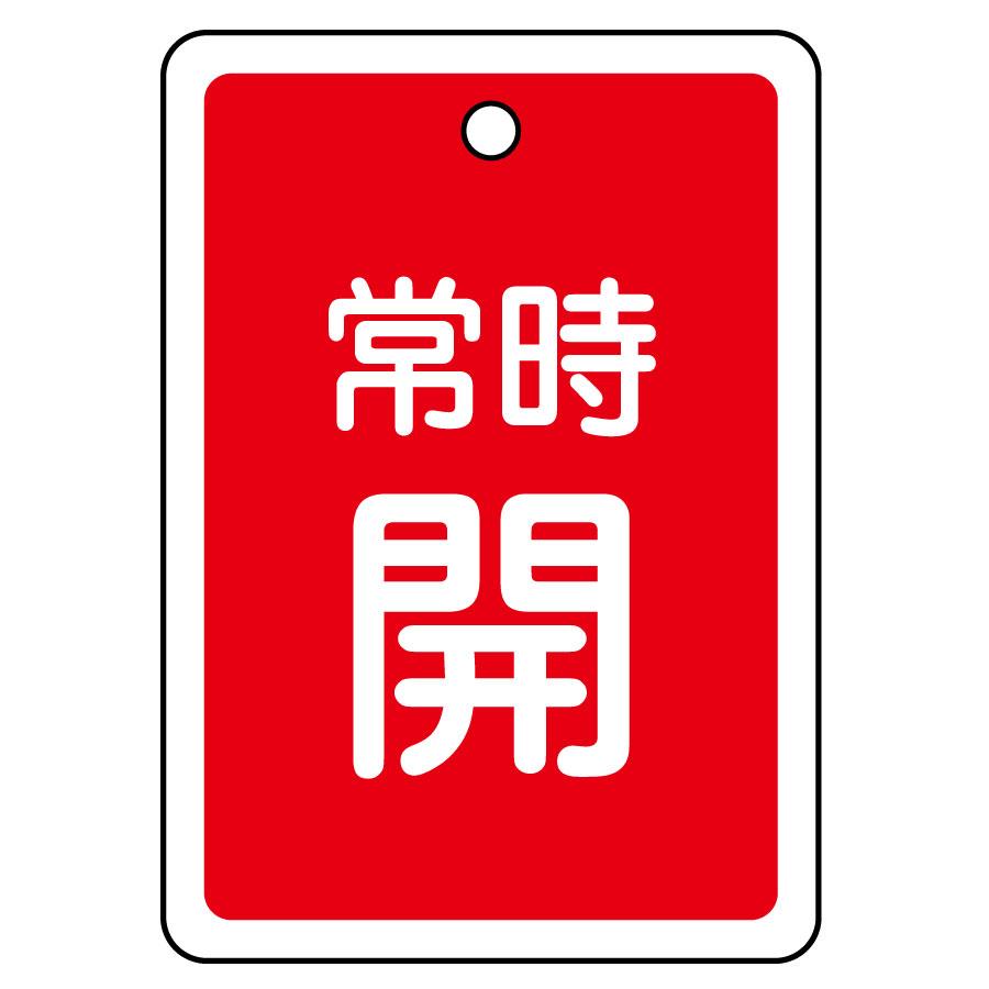 バルブ開閉札 特15−29A 常時開 (赤地) 161031