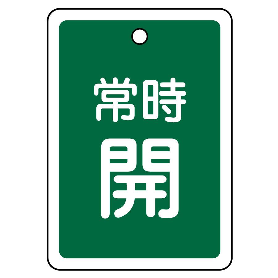 バルブ開閉札 特15−29B 常時開 (緑地) 161032
