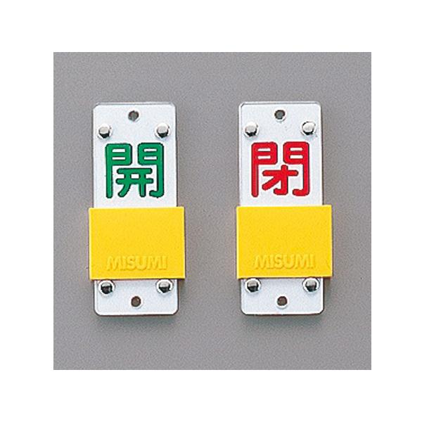 バルブ開閉札 スライダタイプ 特15−43B 開(緑)閉(赤) 165206