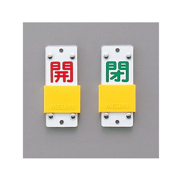 バルブ開閉札 スライダタイプ 特15−104B 開(赤)閉(緑) 165207