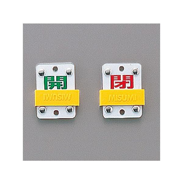 バルブ開閉札 スライダタイプ 特15−98B 開(緑)閉(赤) 165306