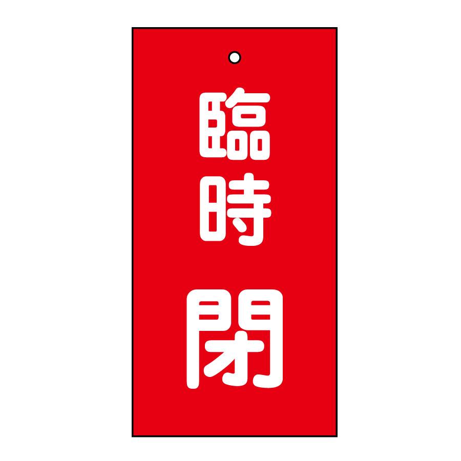 バルブ標示板 特15−119 臨時閉 166022