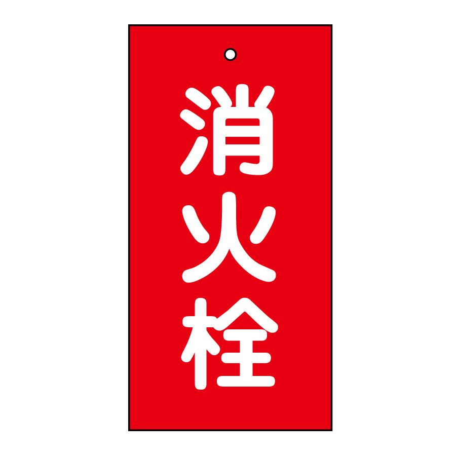 バルブ標示板 特15−128 消火栓 166031