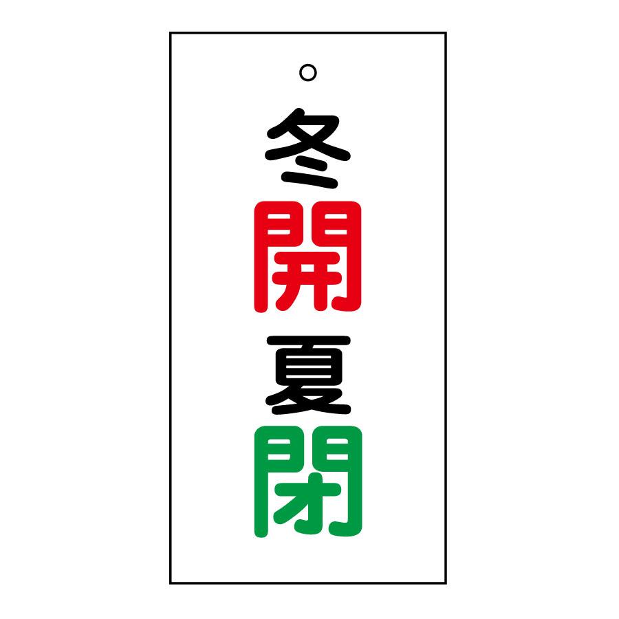 バルブ標示板 特15−131 冬開/夏閉 166034