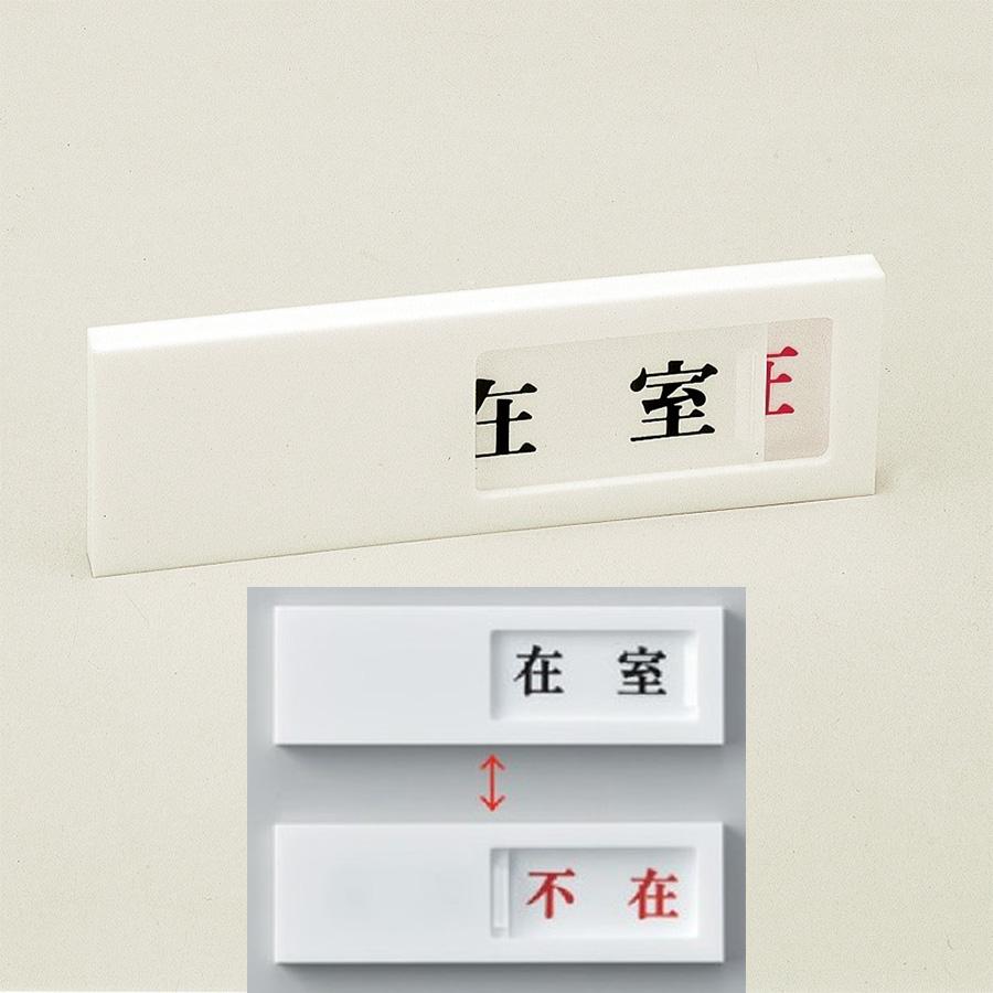 ドアプレート ドア−40(1) 在室⇔不在 206011