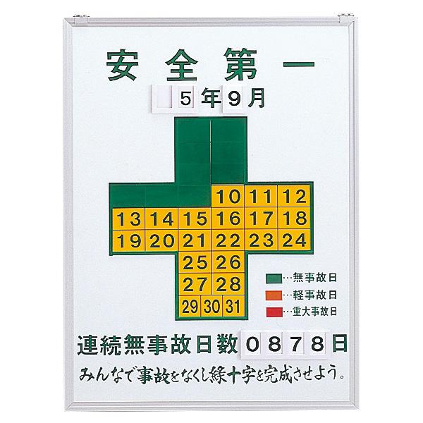 無災害記録板 記録−450 229450 (オプションパーツ一式付き)