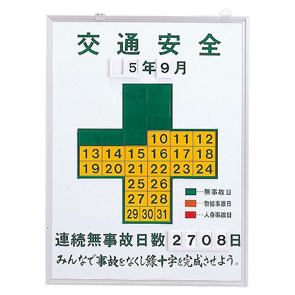 無災害記録板 記録−450K 229451 (オプションパーツ一式付き)