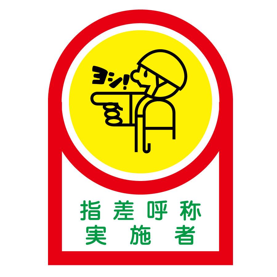 ヘルメット用ステッカー HL−78 指差呼称実施者 233078