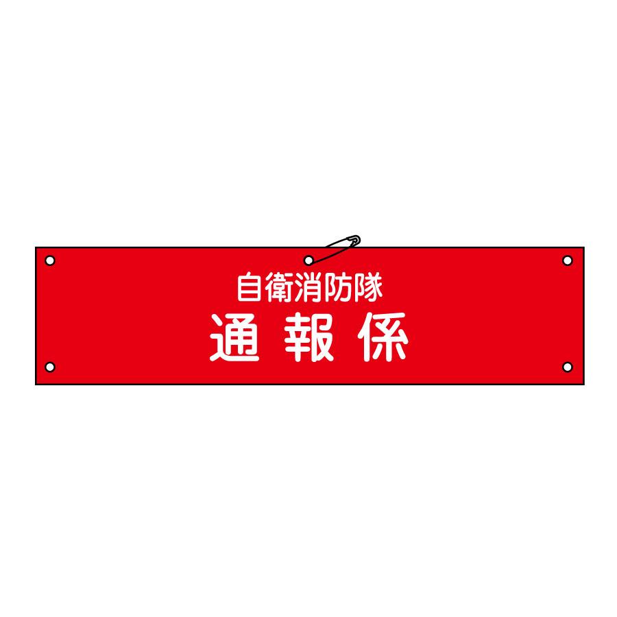 自衛消防隊用腕章 自衛−5 通報係 236005