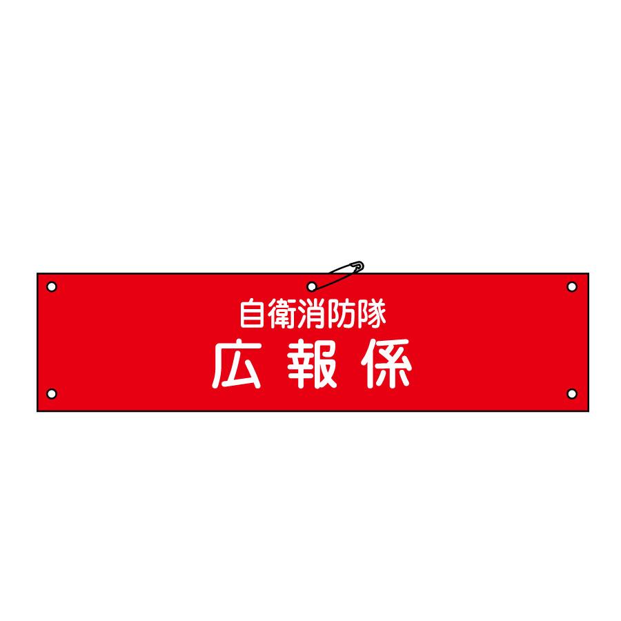 自衛消防隊用腕章 自衛−10 広報係 236010