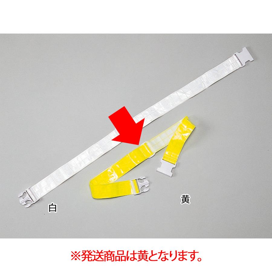 反射ベルト ベルティ(黄) 50mm幅×フリーサイズ 238062