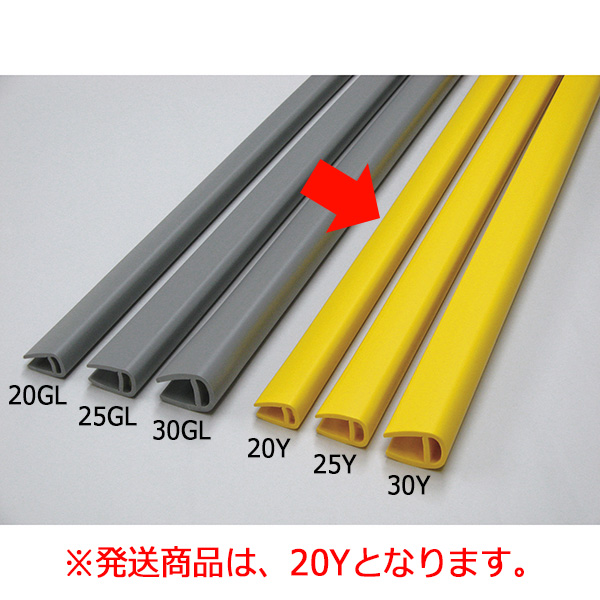 H鋼ショックレスガード 20Y イエロー 246201