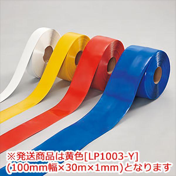 ラインプロ LP1003−Y 黄 258132