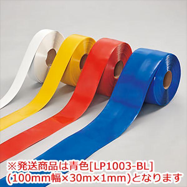 ラインプロ LP1003−BL 青 258134