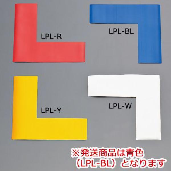 ラインプロ LPL−BL 青 258154