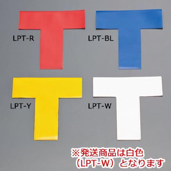 ラインプロ LPT−W 白 258155