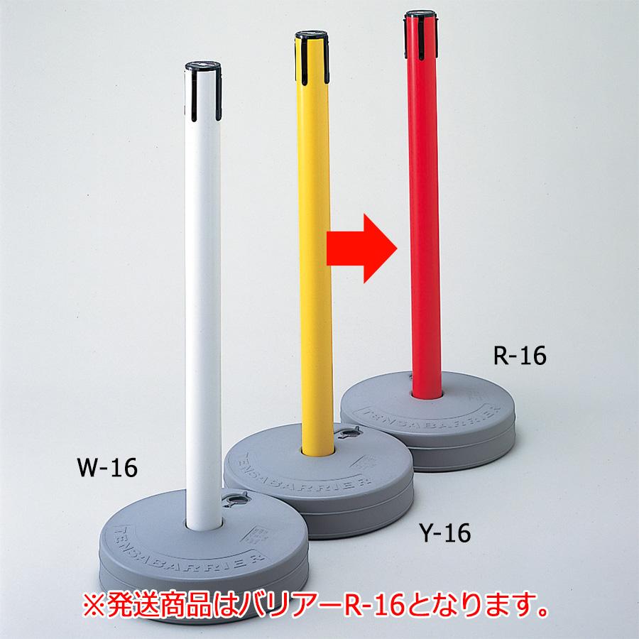 バリアースタンド キャッチャーR−16 赤 288203