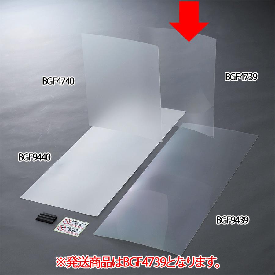 防犯フィルム BGF4739 透明 2枚1組 352111