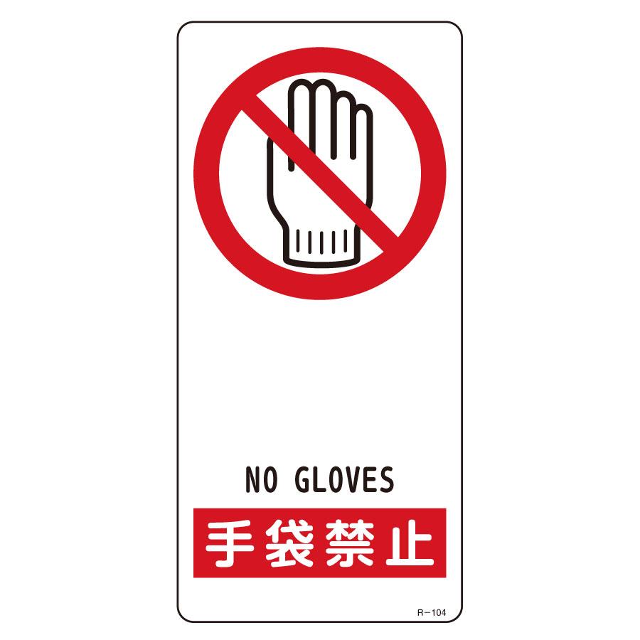 サイン標識 R−104 手袋禁止 356104