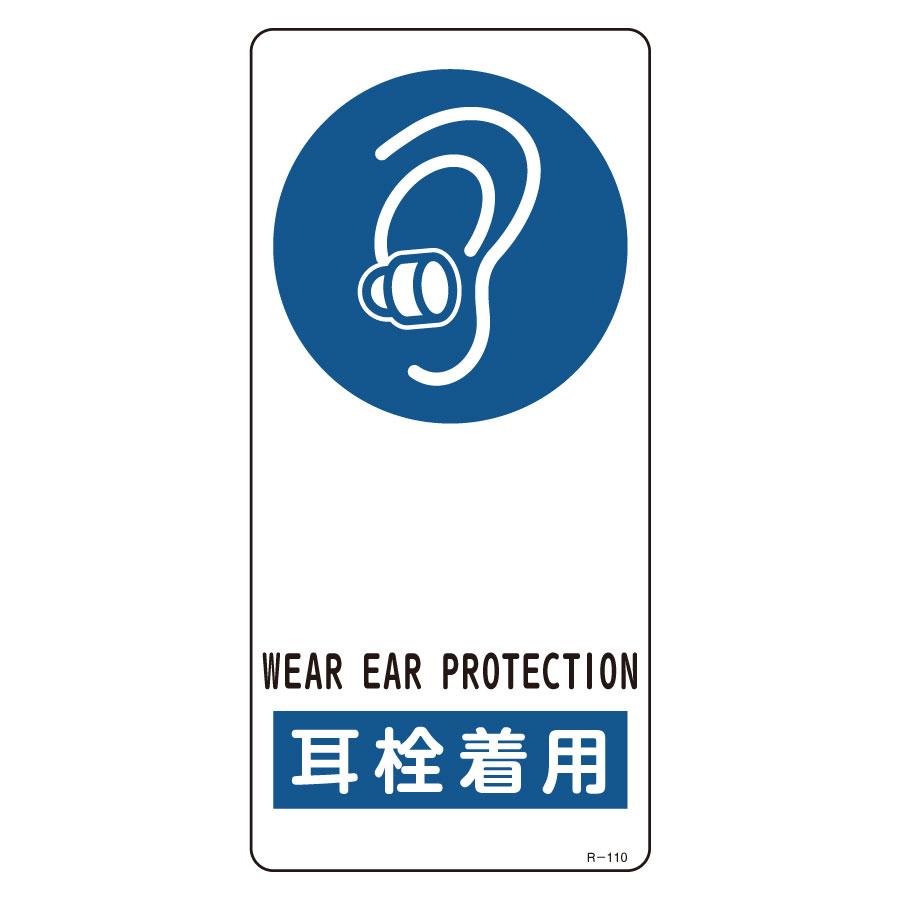 サイン標識 R−110 耳栓着用 356110