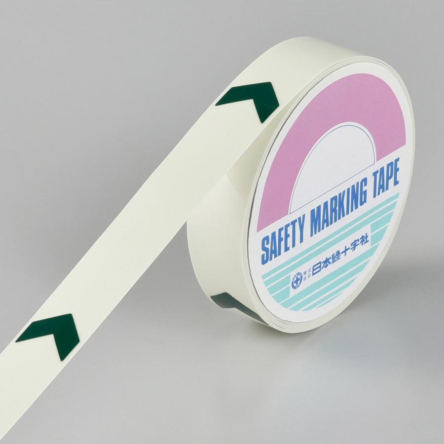 高輝度蓄光テープ(矢印付) FLAY−2510 361006