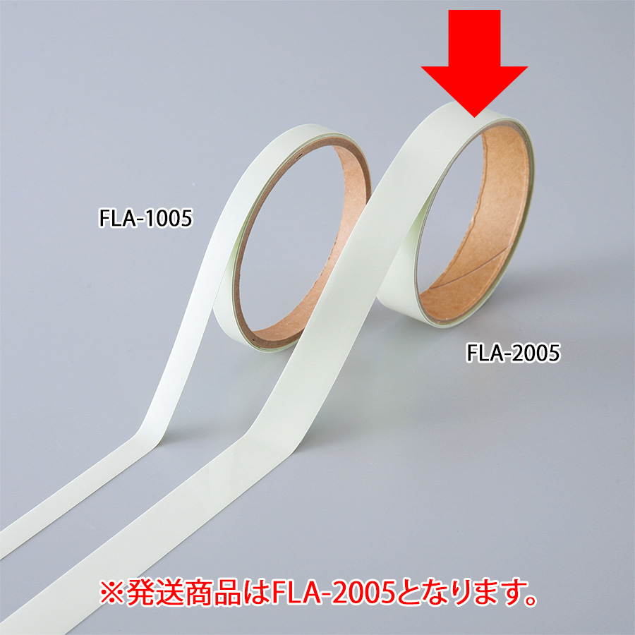 高輝度畜光テープ FLA−2005 361009