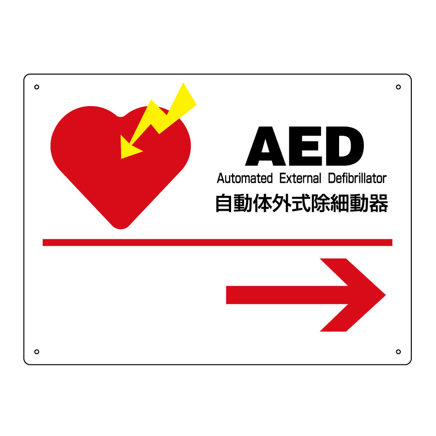 AED標識 AED−2 366002