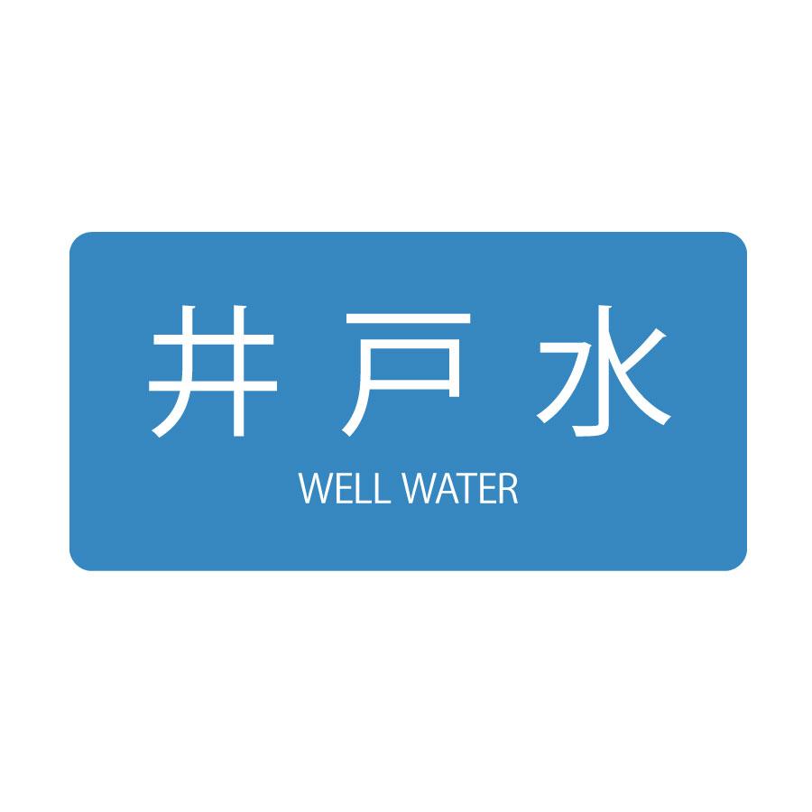 JIS配管識別明示ステッカー HY−217 L 井戸水 381217