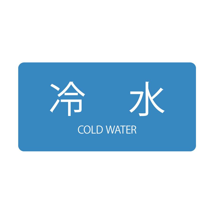 JIS配管識別明示ステッカー HY−228 L 冷水 381228