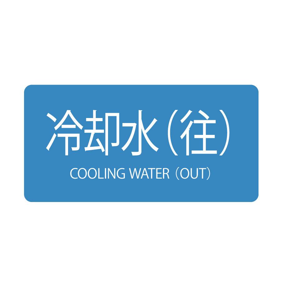 JIS配管識別明示ステッカー HY−238 L 冷却水(往) 381238