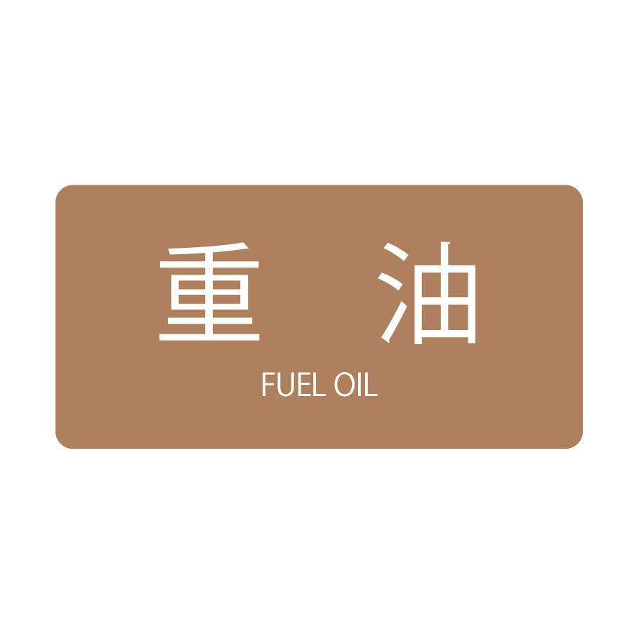 JIS配管識別明示ステッカー HY−302 L 重油 381302